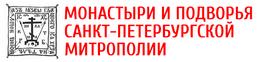Монастыри и подворья Санкт‑Петербургской митрополии