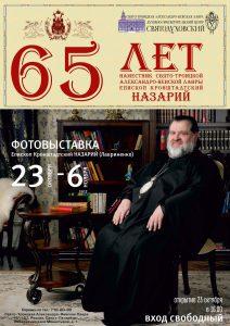 Фотовыставка к 65-летию епископа Кронштадтского НазарияФотовыставка к 65-летию епископа Кронштадтского Назария