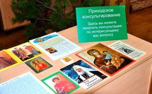 Служба приходского консультирования в Александро-Невской Лавре